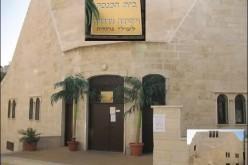 בית הכנסת בנווה יעקב ירושלים